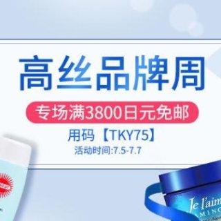 满3800日元免邮中国Kose 高丝品牌周,精选面膜、防晒、发膜热卖中,面膜低至¥7/片