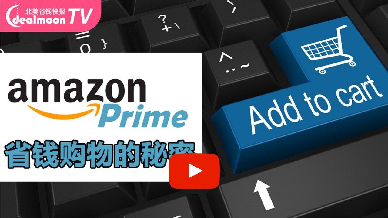 Amazon prime day 省钱购物Tips