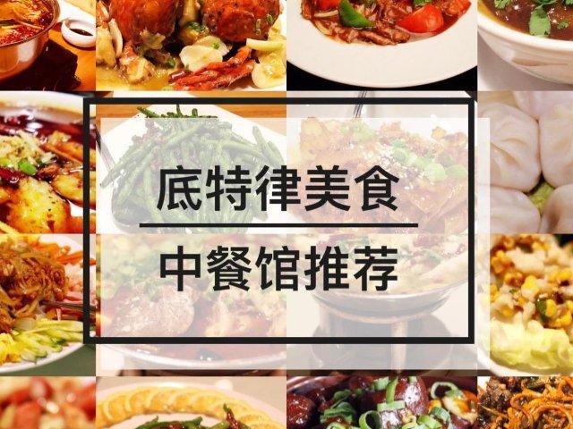 大底特律地区周边美食|中餐馆推荐