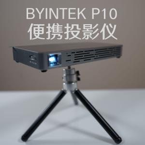 BYINTEK P10口袋投影仪让小编一周末不想下床的东西来了 转向颓废的体验汇报