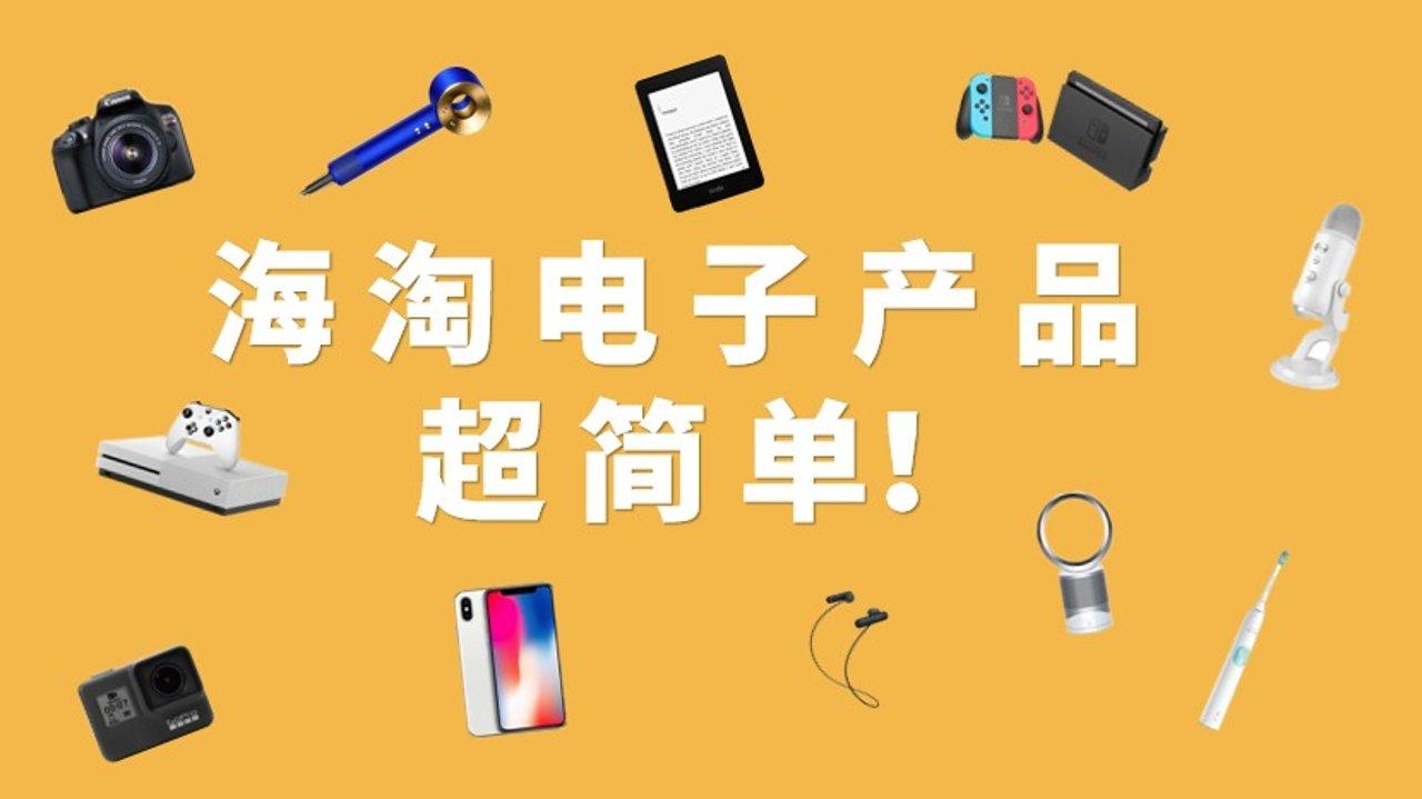 海淘小课堂 | 电子产品在哪儿买?转运公司怎么选择?