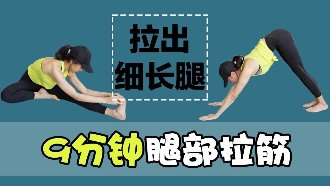 腿粗?肌肉腿怎么办?教你拉出纤长美腿!