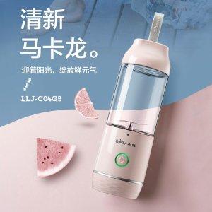小熊(Bear)家用迷你鲜榨果汁机LLJ-C04G5 轻巧便携 充电可用 350ml 鲜榨鲜喝 40S即可享用