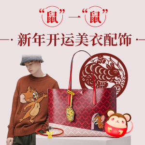 Fashion Tips2020 Chinese New Year @Dealmoon.com
