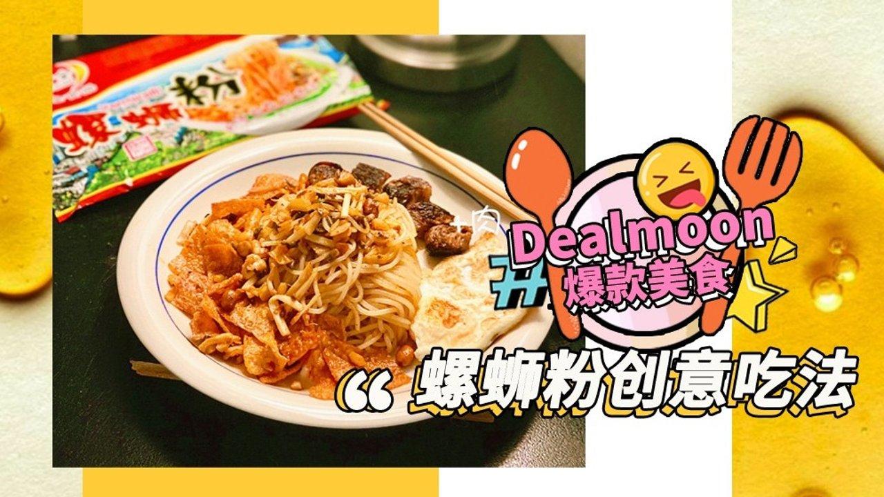 Dealmoon爆款美食 | 螺蛳粉干拌新吃法来咯,不要传统做法一起来点新创意!