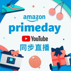 Youtube同步直播Prime Day!直播回顾:Amazon Prime Day超低折扣一起剁手!赢$200刀Amazon礼卡!