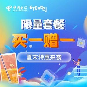 限量发行 + 老用户独家福利即将截止:中国电信套餐买一赠一夏末大促进入倒计时