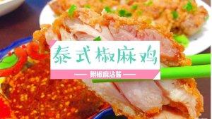 简单快手菜 | 泰式椒麻鸡