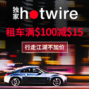 Ending Soon: Dealmoon Exclusive: Up to 50% off + Extra $15 off on $100Hot Rate Cars Rental 3-Day Saving @Hotwire