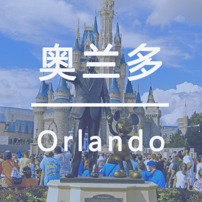 All You Need Travling In Orlando