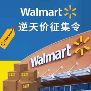 """评论区超多逆天价好产品Walmart """"逆天价征集令"""" 第三季中奖用户已开奖,一起晒单吧"""