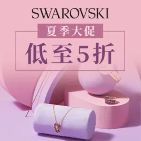 低至3折 €33收恶魔之眼耳钉Swarovski 官网大促升级 经典小天鹅、恶魔之眼系列 你入手了吗
