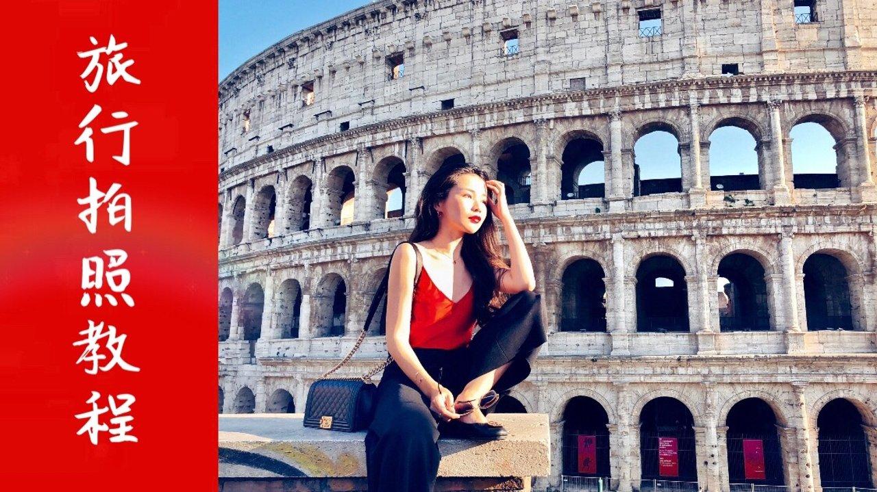 躺赢朋友圈的旅拍秘籍(二) | 盘点那些在意大利错过一定会哭的打卡圣地(罗马/梵蒂冈/波西塔诺)