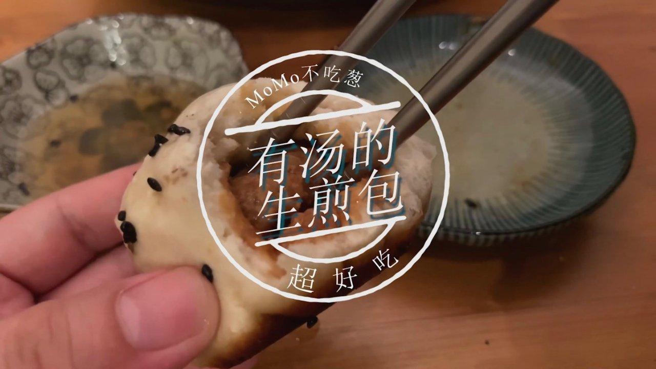 分享 | 有汤的生煎包 | 上海生煎包的做法