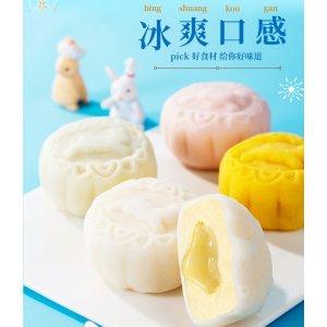 广州酒家 法式乳酪冰皮月饼 60g*8