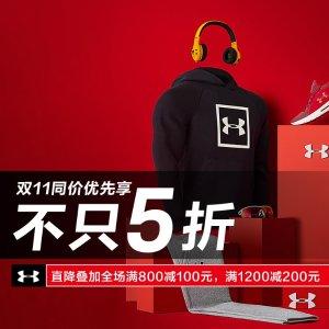低至5折+最高立减¥230独家:Under Armour中国官网 11.11热卖,HOVR芯片鞋¥569