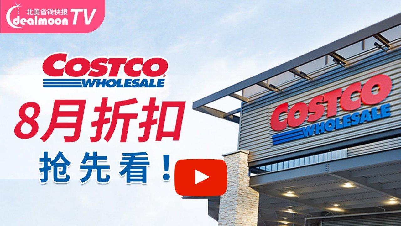超值!Costco 8月打折必买推荐!