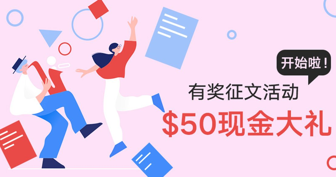 【有奖征文活动】$50现金大礼等你来拿!