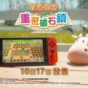 新作《鬼哭邦》Switch / PS4 试玩放出【7/23】《牧场物语》新演示公布 《双点医院》将出主机版