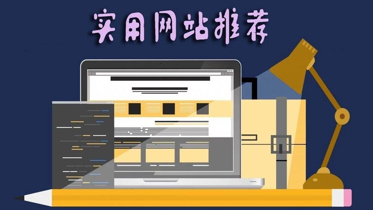 必收藏   10个留学生超实用网站,为你的学习生活助力