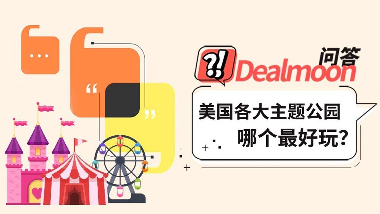 Dealmoon问答   美国各大游乐园/主题公园,你最爱哪个?迪士尼/环球/乐高/六旗…分享你的体验和游玩秘籍!