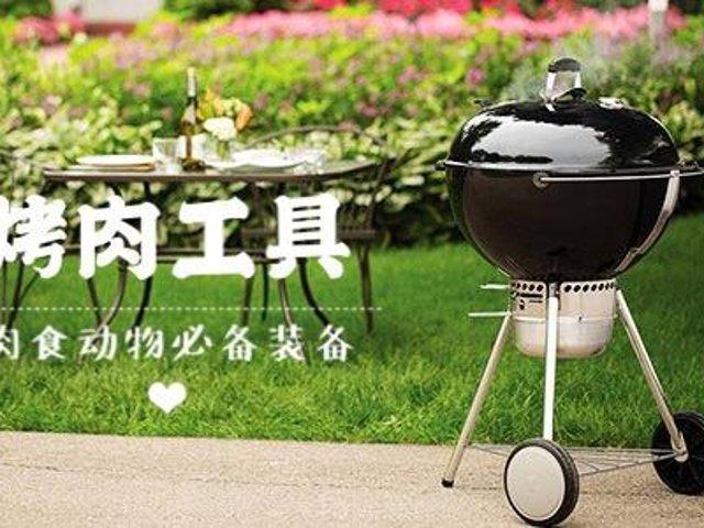 工欲善其事必先利其器丨在家烤肉的工...