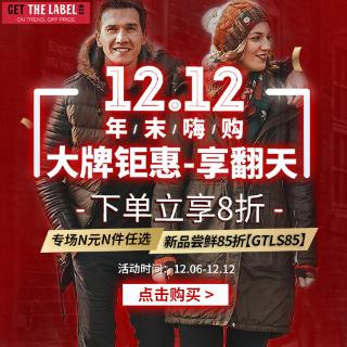立享额外8折+1件包税免邮中国双12精选:GTL 中文网年末嗨购     收阿迪、踢不烂、洋基队好价回归