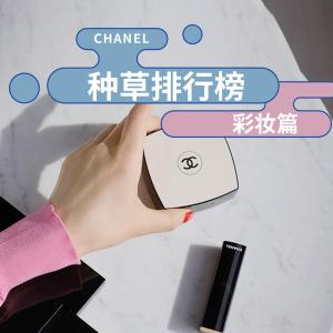 8折 仅€29收限今天:Chanel 香奈儿 种草排行榜 收秋冬必备 丝绒口红