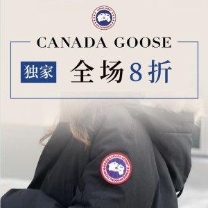 无门槛8折 疑似八哥 随时截止最后一天:Canada Goose 大鹅羽绒服热卖 远征款拼手速