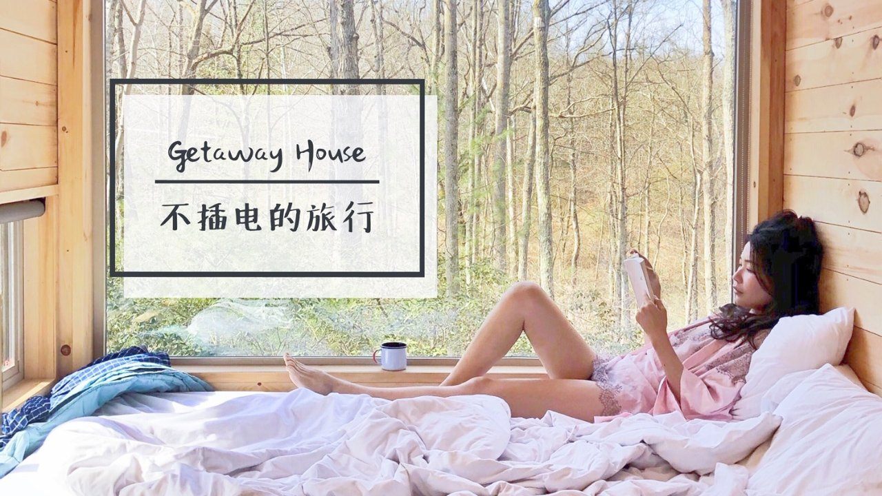 私家推荐周末小众玩法 | 不插电的林中小屋浪漫之旅 (Getaway House初体验)