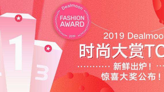 2019 Dealmoon 时尚大赏榜单公布啦!
