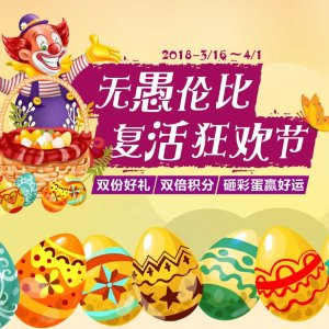 As Low As 30% OFFEaster and Fool's Day Celebration @Tak Shing Hong