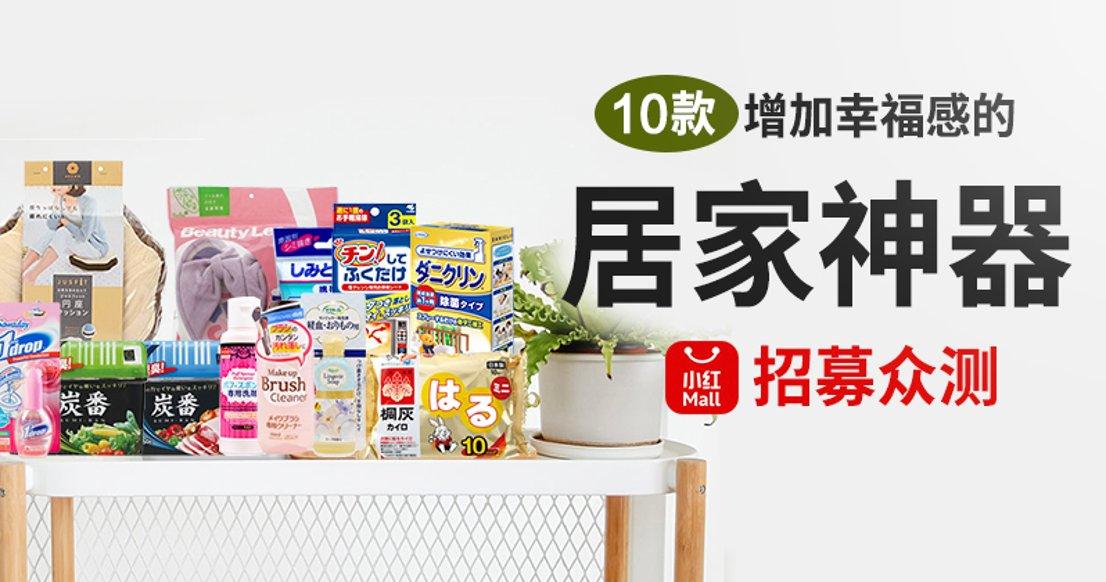 【口碑好用】日本10款居家神器