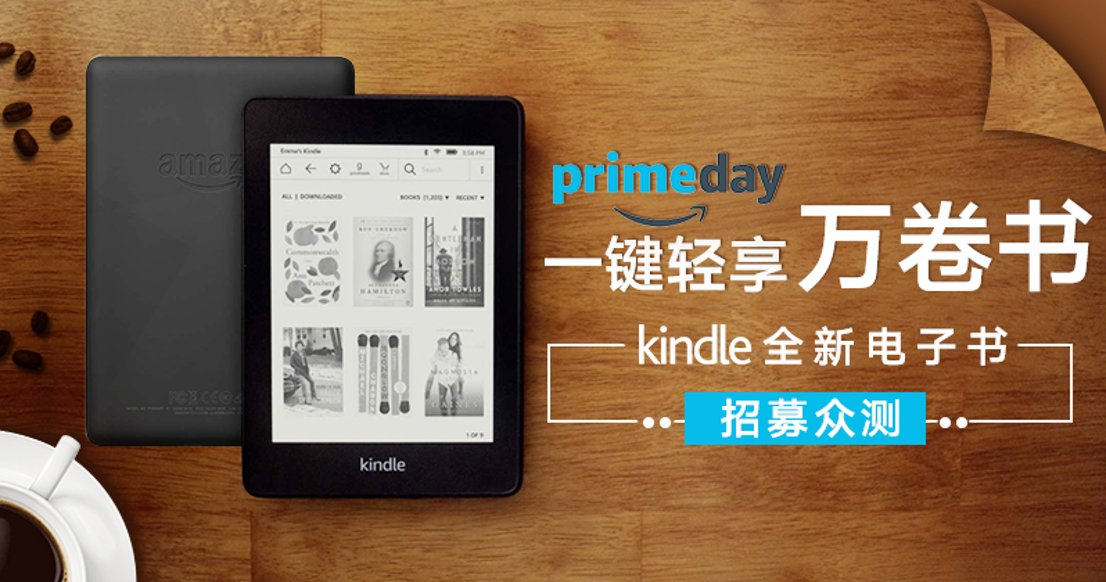 【Prime Day 爆款】Kindle电子书