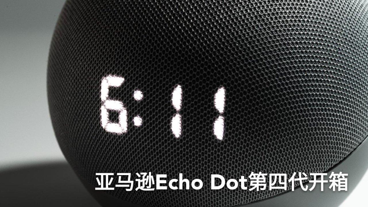 开箱啦 - Echo Dot第四代来了!