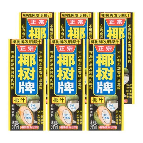 海南椰树牌 椰汁 6盒装 245ml*6