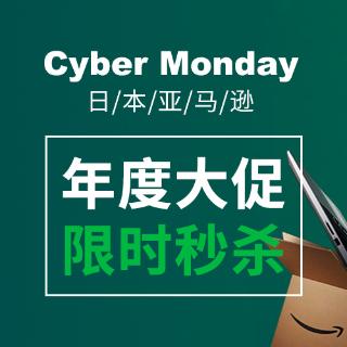 $97收松下NA99、$346直邮到手yaman HRF20套装!最后几小时:日亚 2018 Cyber monday 全年最大折扣 限时秒杀
