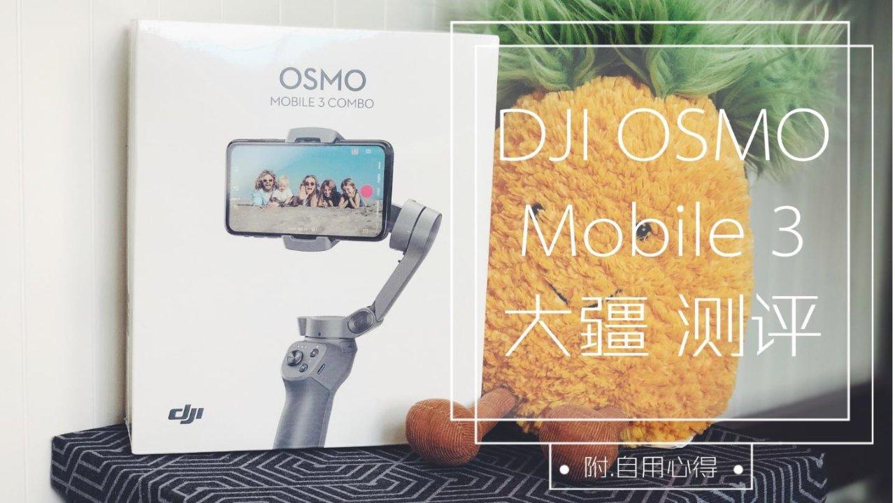 大疆测评  DJI OSMO Mobile 3 手机稳定器 🌸 附.自用心得