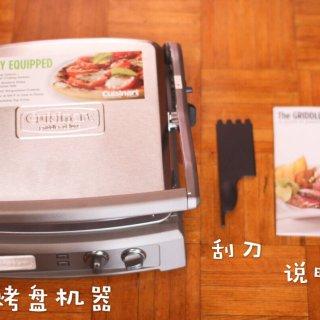 Cuisinart多功能煎烤机 | 一秒让你摇身变大厨