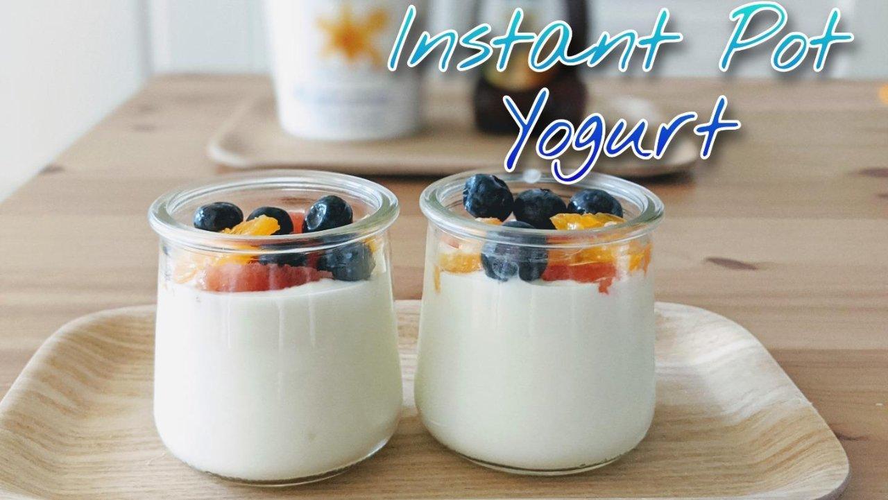 Instant Pot 自制酸奶食谱|简单三步骤,让兩匙酸奶变成一大锅!(附走心美国超市酸奶推荐)