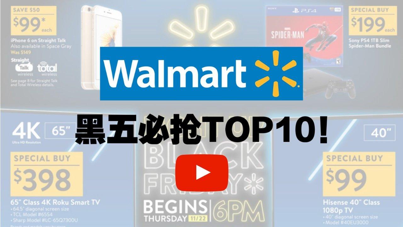 黑五抢什么?Walmart超值必买TOP10产品盘点!