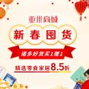 BOGO Free Lunar New Year Sale @Yamibuy