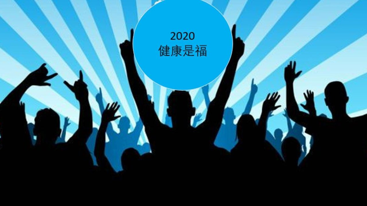 2020 Be Healthy!