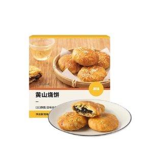 Up to 40% Off + Free Gift【中国直邮】网易严选 黄山烧饼 (辣味 21克*8枚)