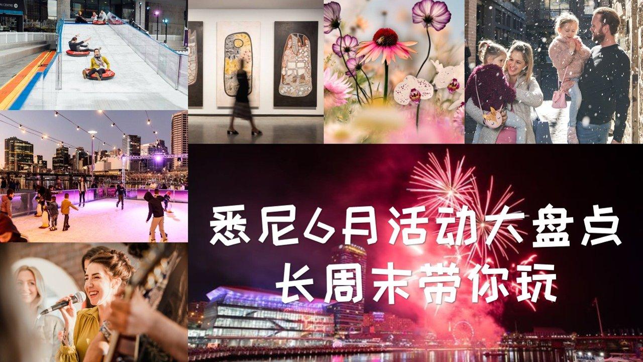 6月悉尼免费活动大盘点!带你看烟花✨,看雪❄️,看花💐,看展📷,看LIVE🎶