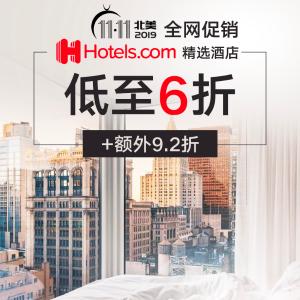 精选酒店6折起 + 额外9.2折即将截止:Hotels.com 全球目的地酒店限时大促 即将截止