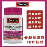 Swisse Wellness 蔓越莓胶囊 100粒