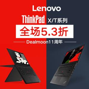 $100额外独家返现 次日发货Lenovo ThinkPad X/T系列全场i7高配置 史低价收最佳时机