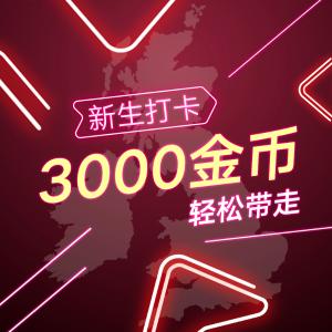 Selfridges 50镑礼卡抽奖独家:2020新生打卡,领3000金币+ac.uk邮箱注册即得£2礼卡!