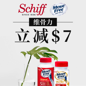 Up to $7 OffMove Free, MegaRed, Digestive Adantage and Airborne Sale